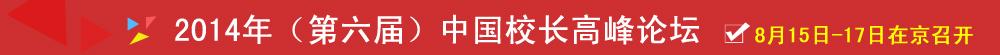 2014中国校长高峰论坛