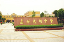 浙江嘉兴秀州中学