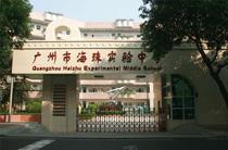 广东广州海珠实验中学
